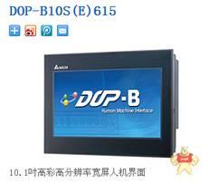 DOP-B10S615