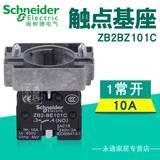 施耐德按钮开关常开触点+基座ZB2-BZ101C ZB2-BE101C+金属连接框