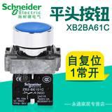 施耐德按钮开关 22mm金属头平头按钮 XB2BA61C 自复位 1常开