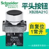 施耐德按钮开关 22mm金属平头按钮 XB2-BA21C 自复位 1常开 黑色