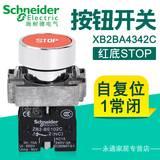 施耐德Schneider金属22mm带功能符号按钮XB2BA4342C自复位1NC