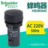 施耐德Schneider 22mm蜂鸣器 XB2-BSMC 连续声 AC220V 电子式