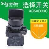 施耐德旋钮 3段选择开关 22mm 2常开 自锁定 XB5AD33C