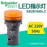 施耐德指示灯XB2-BVM5LC AC220V黄色LED信号灯22mm电源指示灯