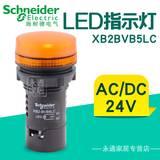 施耐德指示灯 22mm XB2BVB5LC XB2-BVB5LC AC/DC24V LED 黄色