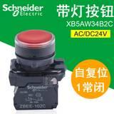 施耐德带灯按钮开关XB5-AW34B2C 自复位1常闭24V22mm红色带灯按钮
