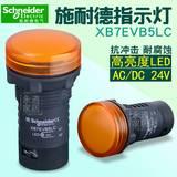Schneider施耐德指示灯 LED信号灯 22mm AC/DC24V XB7EVB5LC 黄色