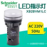 Schneider施耐德22mm指示灯 信号灯 XB2-BVM1LC AC220V 白色
