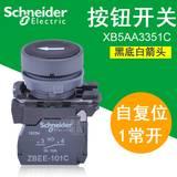 施耐德 22mm带功能符号按钮开关 自复位 ZB5AA335C+ZB5AZ101C 1NO