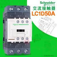 施耐德接触器 交流接触器 LC1D50A LC1D50AM7C 50A 220V 380V