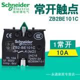 施耐德XB2B常开触点ZB2BE101C ZB2-BE101C NO按钮开关常开触头10A