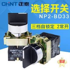 NP2-BD33