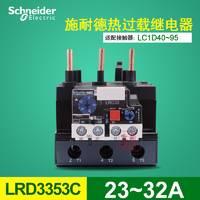 施耐德热继电器 热过载继电器  LR-D3355C  LRD3355C  30-40A
