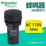 施耐德蜂鸣器 22mm 一体式蜂鸣器 XB2-BSFC 连续声 AC110V