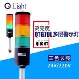 可莱特多层警示灯 QTG70L-3-24 模块式组合三色灯 模块式塔灯