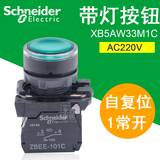 施耐德带灯按钮开关 220V 22mm XB5AW33M1C 绿色 自复位 1常开