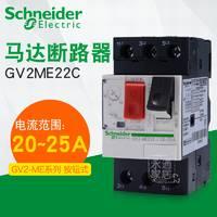Schneider 施耐德马达保护断路器 GV2-ME22C 20-25A 电机保护