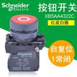 施耐德 22mm带功能符号按钮开关 自复位 ZB5AA432C+ZB5AZ102C 1NC