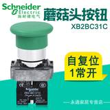 施耐德Schneider 22mm金属蘑菇头按钮开关XB2BC31C 自复位1NO