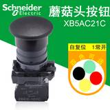 22mm施耐德按钮开关 XB5AC21C 自复位 1常开 蘑菇头按钮