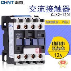 cjx2-1201