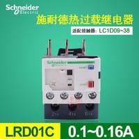 施耐德热过载继电器 LR-D01C  LRD01C 0.1-0.16A 热继电器