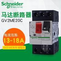 施耐德断路器 电机保护开关 马达保护断路器GV2-ME20C 13-18A