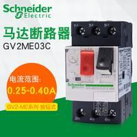施耐德断路器 0.25-0.4A GV2-ME03C 马达短路保护开关