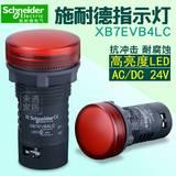 Schneider施耐德指示灯 LED信号灯 22mm AC/DC24V XB7EVB4LC 红色