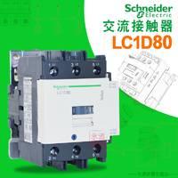 施耐德交流接触器LC1D80M7C F7C Q7C 110V220V380V交流接触器80A