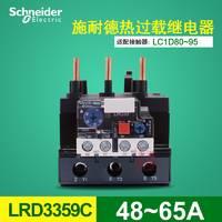 施耐德 原装现货 热继电器 LRD3359C 48-65A 过载保护 过载继电器