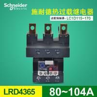 施耐德热继电器80-104A LRD4365 热过载继电器