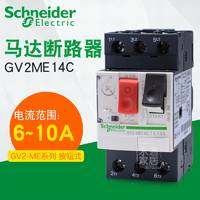Schneider 施耐德断路器 3P 马达保护开关 GV2-ME14C 6-10A