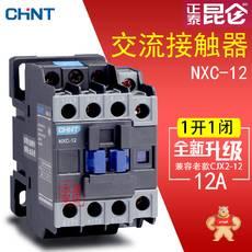 NXC-12