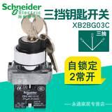 施耐德Schneider 22mm金属钥匙开关 XB2BG03C 3段自锁2NO三抽