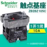 施耐德Schneider XB2B系列 22mm 触点带基座ZB2BZ105C 1开1闭