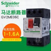 施耐德断路器GV2-ME06C 1-1.6A电流可调 马达保护开关电机断路器