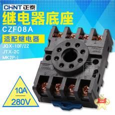 CZF08A