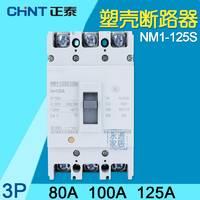 正泰断路器空气开关NM1-125S塑壳断路器80A 125A塑料外壳式断路器