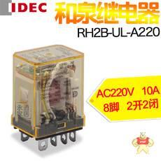 RH2B-UL-A220