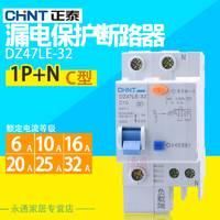 正泰断路器漏电DZ47LE-32 6A10A16A20A25A32A 1P+N漏电保护断路器