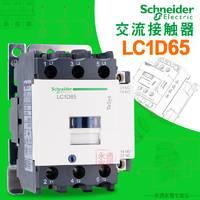 施耐德接触器 交流接触器 LC1D65 LC1D65M7C 65A AC220V 380V