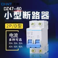 正泰小型断路器 2P D 空气开关 DZ47-60 20A 25A 32A 40A 50A 60A