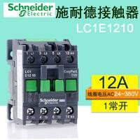 施耐德接触器LC1E1210M5N F5N Q5N AC220V 24V110V380V交流接触器