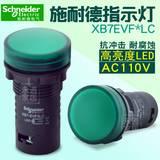 施耐德Schneider LED指示灯 22mm XB7EVF3LC AC110V 红绿黄白四色