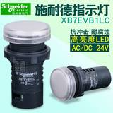 Schneider施耐德指示灯 LED信号灯 22mm AC/DC24V XB7EVB1LC 白色