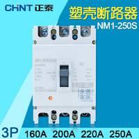 正泰断路器 3P NM1-250S/3300 塑壳断路器 160A 200A 220A 250A