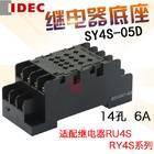 IDEC和泉继电器底座SY4S-05D 4路RU4S继电器座14孔6A继电器插座