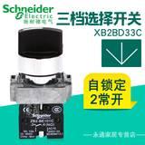 施耐德选择开关3档自锁XB2-BD33C 3位转换开关旋钮开关3挡2常开
