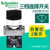 施耐德旋钮开关三档自复位XB2-BD53C 22mm3位金属选择开关2常开